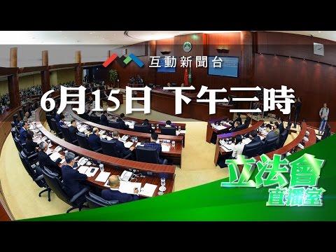 立法會全體會議20150615