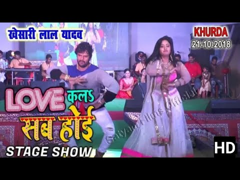 Love Kala Sab Hoi - Khesari Lal & Subhi Sharma Live Stage Show Dance Performance 2018 HD Video