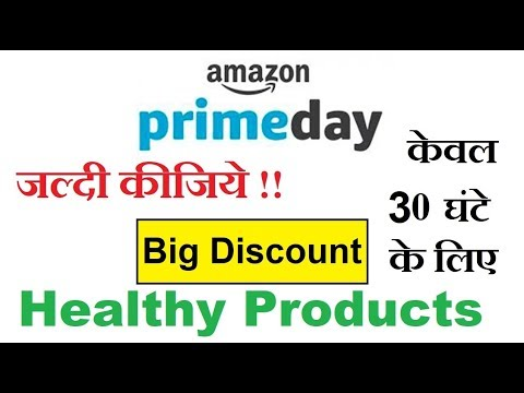 Amazon prime day जल्दी कीजिये health products on discount 30 hours left
