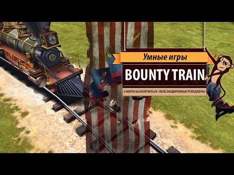 Bounty Train: обзор игры и рецензия