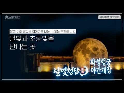첫 번째 랜선여행 - 화성행궁 달빛과 초롱빛을 만나는 곳