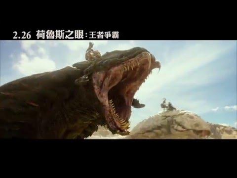 【荷魯斯之眼:王者爭霸】中文預告