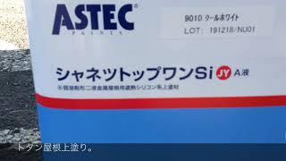 関市 トタン屋根上塗り/K様邸/石井