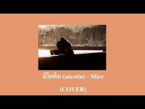 นิโคติน (nicotin) - Mirrr (COVER by เนกึนซอก)