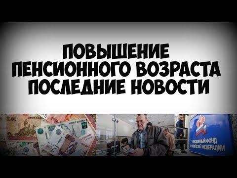 Повышение пенсионного возраста последние новости (видео)