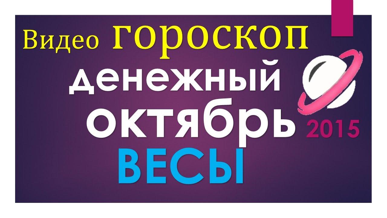 Павел Чудинов. Смотреть онлайн гороскоп   весы   октябрь   .  прогноз  весы   гороскоп на  октябрь  таро