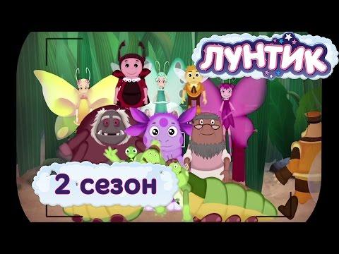 Лунтик - 2 сезон (видео)