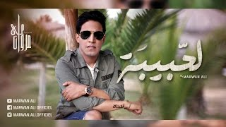 Download Lagu Marwan Ali  Lahbiba (Exclusive Music Video)  |  مروان علي - لحبيبة - فيديو كليب حصري Mp3
