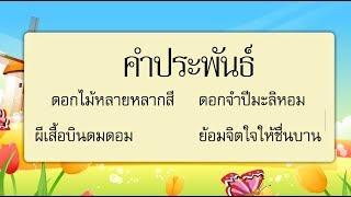 สื่อการเรียนการสอน คำประพันธ์ ป.5 ภาษาไทย