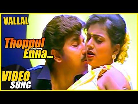 Video Thoppul Enna Video Song | Vallal Tamil Movie | Sathyaraj | Roja | Meena | Deva | Music Master download in MP3, 3GP, MP4, WEBM, AVI, FLV January 2017