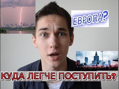 Обучение в Польше. Я уехал жить в Польшу? Что мне нравится! (видео)