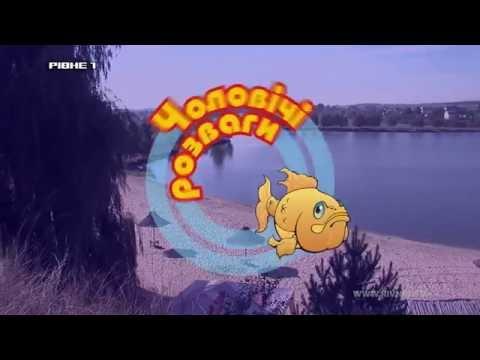 Рибальські ігри Флагман 2016! Частина 1