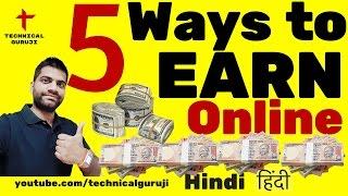 Video [Hindi] 5 Ways to EARN Online | 100% Confirmed Earnings | How to earn Online MP3, 3GP, MP4, WEBM, AVI, FLV November 2017
