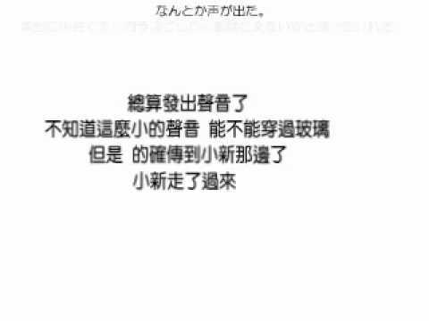 13年後的蠟筆小新~小白的最後~感動10萬網友!