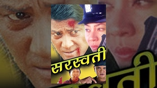 Video SARASWATI | Superhit Nepali Old Movie | Ft. Shiva Shrestha, Gauri Malla, Nutan Pradhan MP3, 3GP, MP4, WEBM, AVI, FLV Oktober 2018