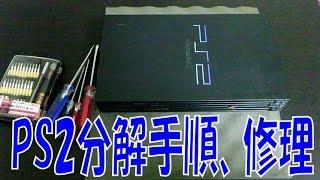 初代PS2(プレイステーション2) 分解手順・ピックアップ調整方法 紹介動画