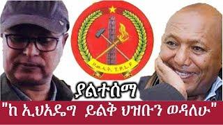 Ethiopia:  ያልተሰማ መረጃ  