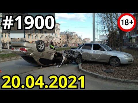 Новая подборка ДТП и аварий от канала Дорожные войны за 20.04.2021
