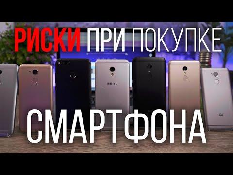 Чем опасна покупка смартфона из Китая. Хiаомi Меizu ОnеРlus Ноnоr и другие - DomaVideo.Ru