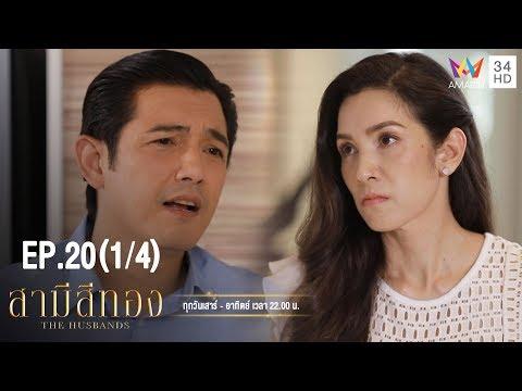 สามีสีทอง | EP.20 (1/4)  | 15 ก.ย.62 | Amarin TVHD34