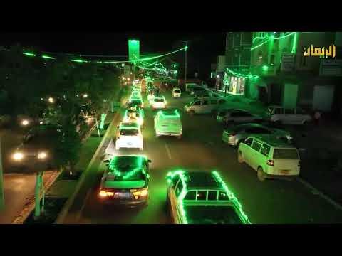 ذمار - الموكب الإستعراضي بزينة السيارات إبتهاجاً بمناسبة المولد النبوي الشريف 1443هـ