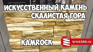 """Искусственный камень KAMROCK """"Скалистая гора"""" 52170"""