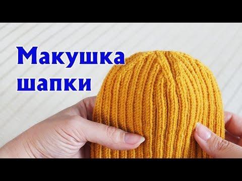 Как шапку сделать по центру