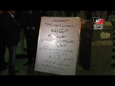 «أمير كرارة» يتلقى عزاء والده بمسجد عمر مكرم