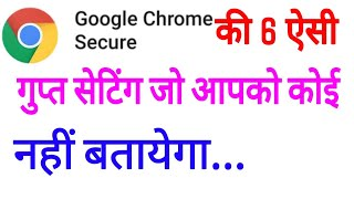 Video chrome browser ki setting | chrome ki setting kaise kare | secret setting | ss tech knowledge MP3, 3GP, MP4, WEBM, AVI, FLV Desember 2018