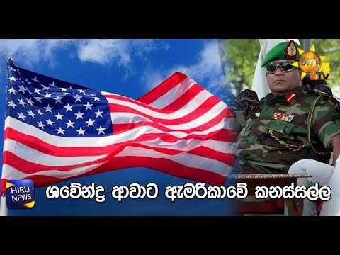 SHAVENDRA SILVA APPOINTED AS THE NEW ARMY COMMANDER