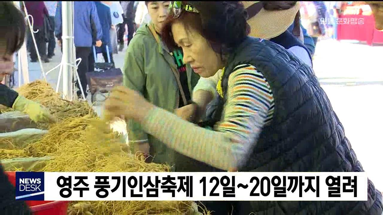인삼축제에 영주삼품권 할인 판매[9 아침부터]