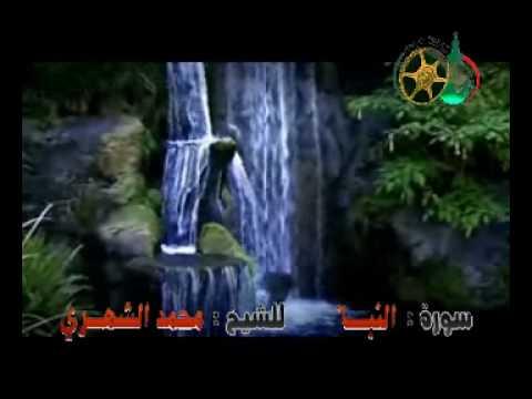 ســـورة النبأ للشيخ محمد الشهري