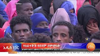 አዲስ ነገር /What's New June 25
