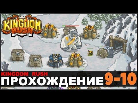 KINGDOM RUSH - Прохождение (миссия 9-10)