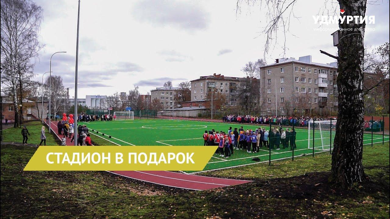 Многофункциональный стадион открыли у гимназии № 56 в Ижевске