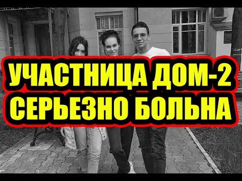 Дом 2 новости 27 мая 2017 (27.05.2017) Раньше эфира