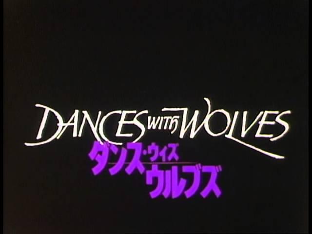 映画「ダンス・ウィズ・ウルブズ」日本版劇場予告