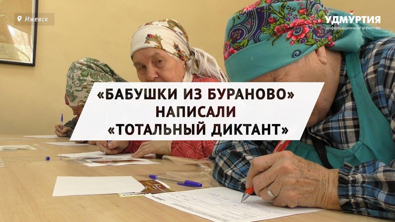"""""""Бабушки из Бураново"""" написали в Ижевске """"Тотальный диктант"""""""