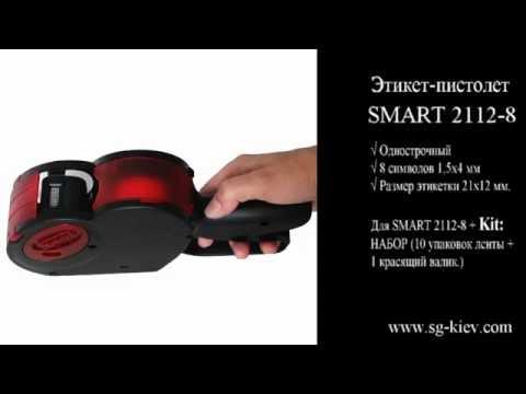 Этикет-пистолет  Smart 2112-8