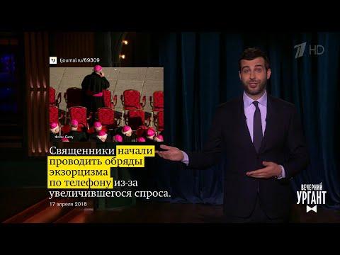 Вечерний Ургант. Новости от Ивана(18.04.2018) - DomaVideo.Ru
