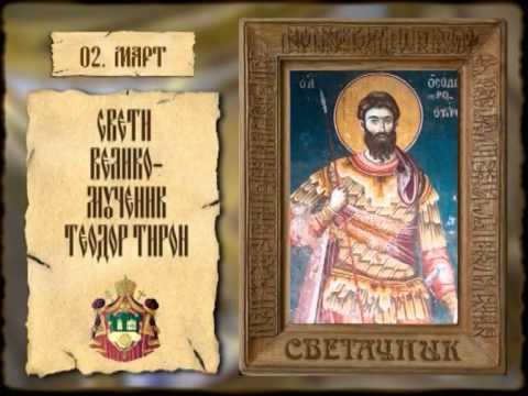 СВЕТАЧНИК 2. МАРТ
