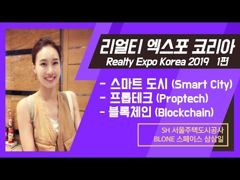 리얼티 엑스포 코리아 2019(Realty Expo Korea) l 국대 최대 부동산 박람회 l BLONE