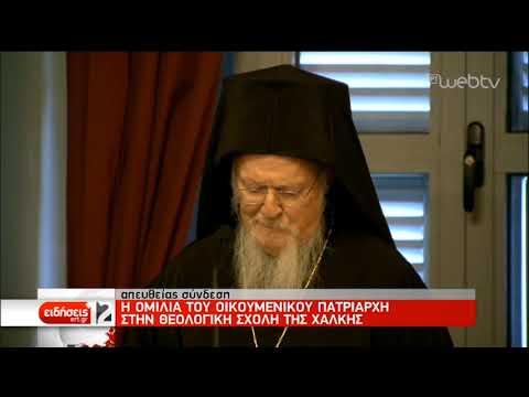 Η ομιλία του Οικουμενικού Πατριάρχη Βαρθολομαίου | 06/02/19 | ΕΡΤ