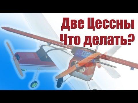 Две модели Cessna 150. Что выбрать? | Хобби Остров.рф (видео)