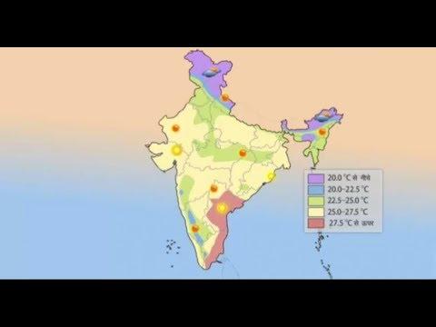 भारत की जलवायु | भारत की वार्षिक वर्षा || India's climate | India's annual rainfall