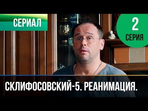 Склифосовский Реанимация - 5 сезон 2 серия - Склиф - Мелодрама | Русские мелодрамы (видео)