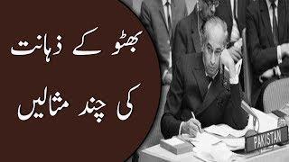 Video Zulfiqar Ali Bhutto Intelligence   In Urdu - Fun Kadah MP3, 3GP, MP4, WEBM, AVI, FLV Desember 2018