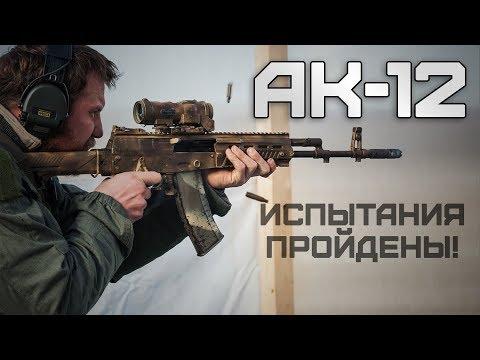 АК-12 на вооружении армии России.