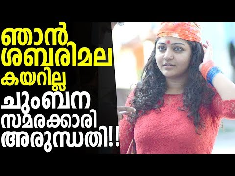 Actress Arundhati B ( KISS OF LOVE ) about Sabarimala issue video