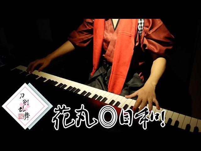 【Token Ranbu】Hanamaru Biyori! OP【Akai Ryusei/Piano】